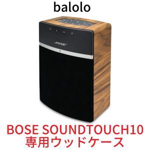 balolo Bose SoundTouch 10 専用 木製カバー ケース カバー バンパー ステッカー フィルム ボーズ サウンドタッチ 10 高級 ケースカバー 保護 高品質|oremeca