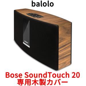 balolo Bose SoundTouch 20 専用 木製カバー ケース カバー バンパー ステッカー フィルム ボーズ サウンドタッチ 20 高級 ケースカバー 保護 高品質|oremeca