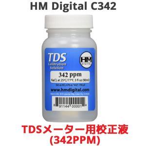HMデジタル TDSメーター用校正液 342ppm C342 校正 AquaPro C-342 TDSメーター 校正 液 アクアプロ 水質 エコ EC 導電率 電気 伝導度 Ph oremeca