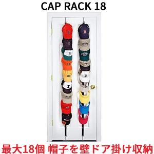 帽子 吊り下げ収納 9個掛け × 2個セット CAP RACK 18 キャップラック 壁  ディスプレイ 収納  帽子掛け フック 壁掛け キャップ 収納 ドア用 ラック ハンガー oremeca