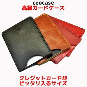 クレジットカードケース カードケース カード入れ 財布 ミニ財布 カードスリーブ カードホルダー お札入れ 名刺入れ カード お札 名刺 入れ ケース ceocase|oremeca