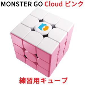 Monster Go Cloud ピンク 3x3 キューブ ステッカーレス Gancube 公式 ガンキューブ モンスターゴー pink クラウド GAN 3x3x3 立体パズル|oremeca