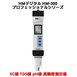 HM デジタル COM-300 高精度 EC値 TDS値 pH値 塩分 濃度 水温 測定器 防水 デジタルECメーター 電気伝導率計 水溶物質測定器 水中不純物濃度測定器 アクアプロ oremeca