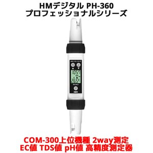 HM デジタル COM-360 高精度 EC値 TDS値 pH値 塩分 濃度 水温 測定器 防水 デジタルECメーター 電気伝導率計 水質 水槽 HM Digital アクアプロ コーヒー oremeca