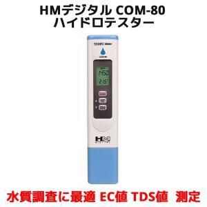 HM デジタル COM-80 ハイドロテスター 高精度 EC TDSメーター 塩分 濃度 水温 測定 デジタルECメーター 電気伝導率計 温度計 TDS値測定器 アクアプロ コーヒー oremeca