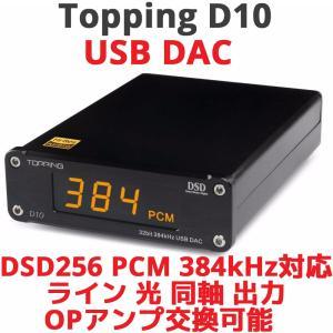 PCM384 & DSD256対応の高レベルスペックの超ハイコストパフォーンスDAC  D1...