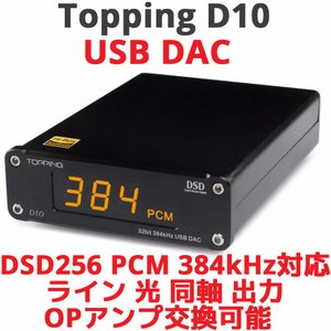 Topping トッピング D10 USB DAC ライン 光 同軸 出力  中華 アンプ スピーカ AMP オーディオ 良質 音質 おすすめ ダック Line out Coaxial Optical