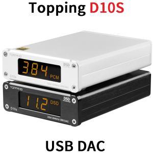 Topping D10S USB DAC トッピング ダック ハイレゾ 光デジタル アナログ ライン 光 同軸 出力 中華 アンプ スピーカ DAコンバーター おすすめ oremeca