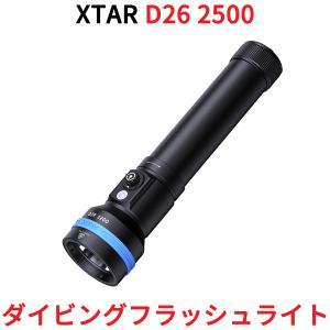 XTAR エクスター D26 2500 ダイビング用 LED 懐中電灯 ダイビングライト 水中ライト フラッシュライト 2500ルーメン 電池式 防水 スキューバダイビング 充電式|oremeca
