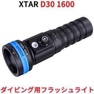 XTAR エクスター D30 1600 ダイビングライト 1600ルーメン ダイビング用 フラッシュライト ハンドライト ハンディライト 懐中電灯 LED ライト 防水|oremeca