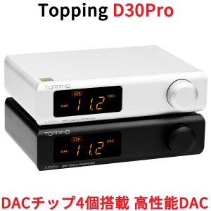 Topping トッピング D30 Pro USB DAC ハイエンドモデル リモコン付き プリアンプ機能搭載 光学 同軸 USB 入力 RCA XLR 出力 DAC ダック D30Pro oremeca