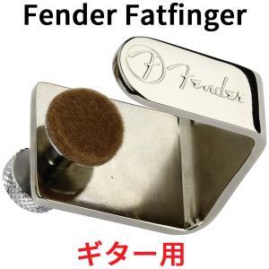 Fender ファットフィンガー エレキギター アコースティックギター用 エレクトリックアコースティック ギター アコギ フェンダー Fatfinger ヘッド 重し oremeca