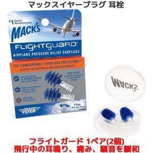 耳栓 フライトガード 1ペア 2個入り マックスイヤープラグ フライト 飛行中 耳鳴り 気圧の変化 痛み 不快感 緩和 和らげる 睡眠 遮音 シリコン 高性能 飛行機 oremeca
