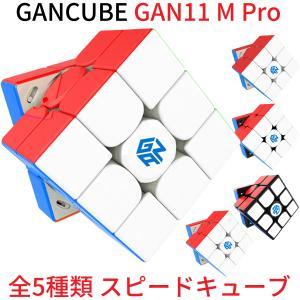 Gancube GAN 11 M Pro 磁気 スピードキューブ 競技用 ルービックキューブ 3x3 磁石 ガンキューブ GAN11MPro ステッカーレス 磁石 圧縮 マジックキューブ|oremeca