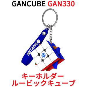 Gancube GAN 330 キーホルダー ルービックキューブ mini 3x3 スピードキューブ ミニ ガンキューブ GAN330 キューブ 立体パズル スマートキューブ|oremeca
