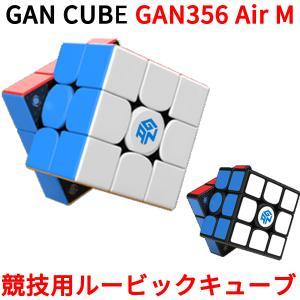 Gancube GAN356 Air M 磁気 スピードキューブ 競技用 ルービックキューブ 3x3 磁石 ガンキューブ GAN356Air M 磁石 公式 圧縮 マグネット 内蔵|oremeca