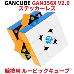 Gancube GAN356X v2 ステッカーレス 競技用 ルービックキューブ 3x3 スピードキューブ ガンキューブ GAN356 X V2.0 Stickerless|oremeca