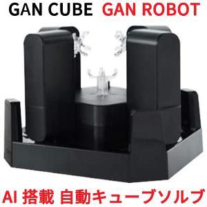 Gancube GAN ROBOT AI搭載 自動 スクランブル ソルブ ロボット GAN 356 i対応 競技用 ルービックキューブ スピードキューブ ガンキューブ GANROBOT|oremeca
