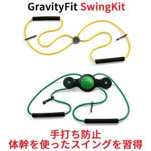 GravityFit Swing Kit スイングキット ゴルフ スイング 練習 器具 矯正 体幹 素振り トレーニング スイング練習 グラビティフィット 手打ち解消 飛距離アップ oremeca