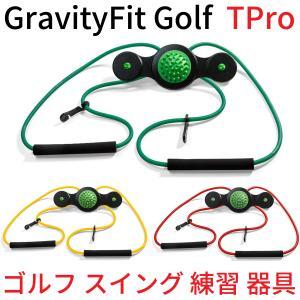 GravityFit Tpro ゴルフ スイング 練習 器具 矯正 体幹 素振り トレーニング スイング練習 練習器具 グラビティフィット 手打ち解消 飛距離アップ スウィング oremeca