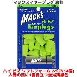 耳栓 マックス ハイ ビズ ソフトフォーム 7ペア 14個入り ANSI 蛍光黄緑色 マックスイヤープラグ マックスピロー Macks Pillow 遮音 聴覚過敏 耳せん 工事 oremeca
