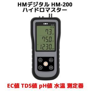 HMデジタル HM-200 ハイドロマスター EC値 TDS値 pH値 水温 測定器 TDSメーター ECメーター pH 測定 ホールド HM Digital アクアプロ コーヒー oremeca