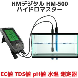 HMデジタル HM-500 ハイドロマスター EC値 TDS値 pH値 水温 測定器 TDSメーター ECメーター 水温 測定 水質 水槽 HM Digital アクアプロ コーヒー oremeca