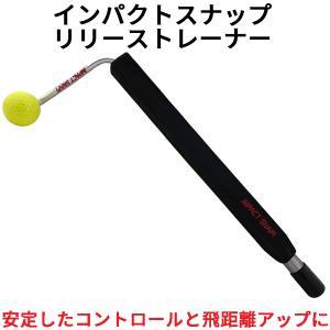 インパクトスナップ リリーストレーナー ゴルフ スイング 練習 器具 Golf トレーニング 素振り 庭 矯正 飛距離 アップ ゴルフスイング 右利き 左利き oremeca