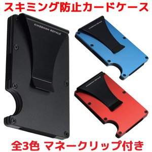カードケース スキミング防止 Kingsman Royale Wallet 磁気防止 アルミ メンズ レディース 薄型 スリム クレジットカード oremeca