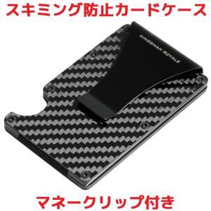 カードケース スキミング防止 カーボンウォレット Kingsman Royale Wallet 磁気防止 アルミ メンズ レディース 薄型 スリム クレジットカード oremeca