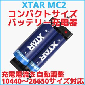 XTAR エクスター MC2 14500 18650対応 リチウムイオン Micro USB 充電器 充電情報表示機能 ディスプレイ付き 2スロット Li-ion|oremeca