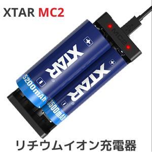 XTAR エクスター MC2 Plus リチウムイオン Micro USB 充電器 ディスプレイ付き 2スロット 電池 バッテリーチャージャー 高速 急速 充電池多機能 高性能|oremeca