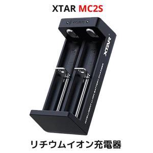 XTAR エクスター MC2S 14500 18650 対応 リチウムイオン 充電器 高速 急速 Micro USB充電器 充電池 過放電解除|oremeca
