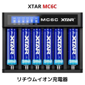XTAR エクスター MC6C 14500 18650 対応 リチウムイオン 充電器 ディスプレイ付き 6スロット 過放電解除 高速 急速|oremeca