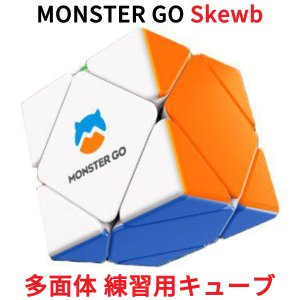 Monster Go Skewb キューブ ステッカーレス Gancube 公式 ガンキューブ モンスターゴー ルービックキューブ GAN 立体パズル スピードキューブ|oremeca