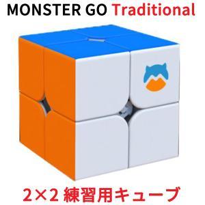 Monster Go Traditional 2x2 キューブ ステッカーレス Gancube 公式 ガンキューブ モンスターゴー ルービックキューブ GAN 2x2x2|oremeca