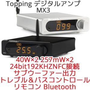 Topping トッピング デジタルアンプ MX3 ヘッドフォンアンプ DAC Bluetoothレシーバー 内蔵 ブルートゥース USB 光 同軸 AUX 入力 oremeca
