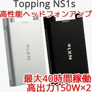 Topping トッピング NX1s 高性能 ポータブル ヘッドホンアンプ HIFI ポタアン アンプ 中華 ヘッドフォン AMP オーディオ 良質 音質 おすすめ oremeca