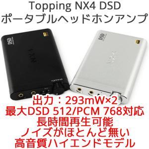 Topping トッピング NX4DSD ポータブルヘッドホンアンプ DSD対応 ポタアン ヘッドフォン 中華 AMP オーディオ iphone ウォークマン oremeca