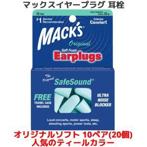 耳栓 マックス オリジナル ソフトフォーム 10ペア 20個入り ティールカラー マックスイヤープラグ マックスピロー Macks Pillow 睡眠 いびき 騒音 耳せん 快眠 oremeca