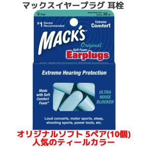 耳栓 マックス オリジナル ソフトフォーム 5ペア 10個入り ティールカラー マックスイヤープラグ マックスピロー Macks Pillow 睡眠 いびき 騒音 耳せん 快眠 oremeca