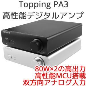 Topping トッピング PA3 デスクトップ デジタルアンプ 低ノイズ RCA パワーアップ HIFI アンプ 中華 AMP オーディオ 良質 音質 おすすめ ノイズ無し oremeca