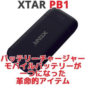XTAR エクスター PB2ポータブル充電器 モバイルバッテリー 18650対応 リチウムイオン Micro USB 充電器 パワーバンク バッテリーチャージャー|oremeca