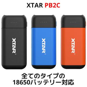 XTAR エクスター PB2C 18650対応 ポータブル充電器 モバイルバッテリー 電子タバコ ベイプ vape 充電器 過放電解除 バッテリー|oremeca