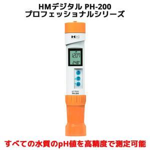 HM デジタル PH-200 高精度 高性能 pH値 水温 測定器 防水 デジタルpHメーター 水素イオン指数計測 水温計 較正済 水質 水槽 HM Digital アクアプロ コーヒー oremeca