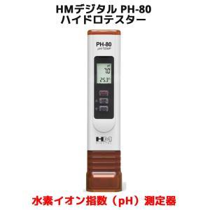 HM デジタル PH-80 ハイドロテスター 高精度 pH値 水素イオン指数 測定器 水温 測定器 防水 デジタルpHメーター 水温計 水質 HM Digital アクアプロ コーヒー oremeca