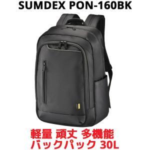 SUMDEX バックパック PON-160BK 30L 大容量 多機能 防水 撥水加工 サムデックス メンズ ビジネス かばん リュックサック 黒 デイパック|oremeca