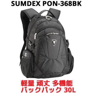 SUMDEX バックパック PON-368BK 30L レインカバー付き 大容量 多機能 防水 撥水加工 サムデックス メンズ ビジネス リュックサック ブラック デイパック 人気|oremeca