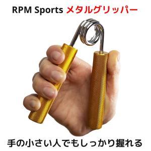 RPM Sports メタルグリッパー 握力 筋トレ ハンドグリッパー ハンドグリップ リストトレーナー トレーニング 器具 用品 グッズ 強化 リハビリ パワーボール oremeca