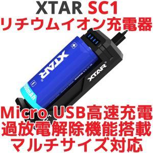 XTAR エクスター SC1 リチウムイオン Micro USB 充電器 ディスプレイ付き 電池 バッテリーチャージャー 高速 急速 充電池 マルチサイズ対応 Li-ion|oremeca